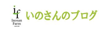 いのさん農園ブログ1.jpg